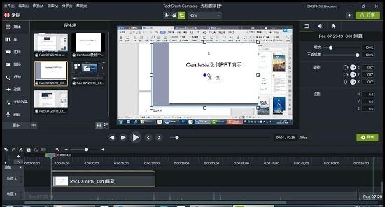 图 3:完成录制后导入编辑界面
