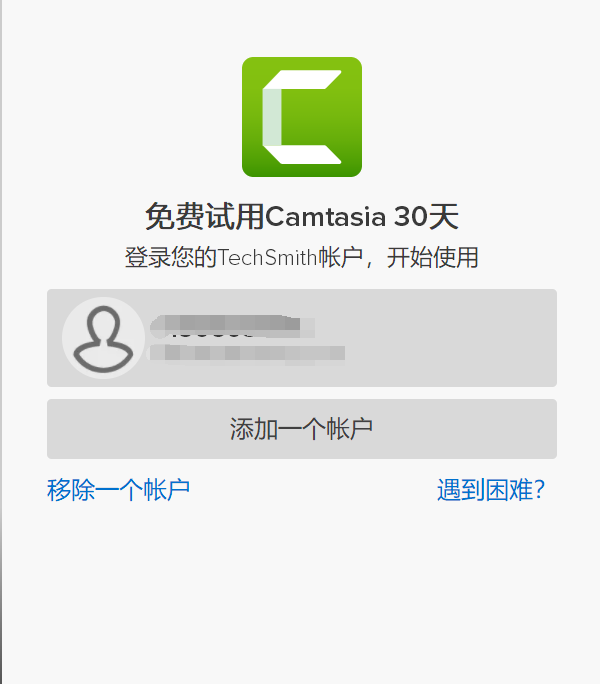 图片2:Camtasia登录已有账户试用