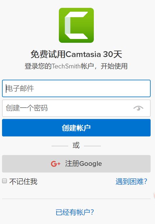 图片4:Camtasia创建新账户界面