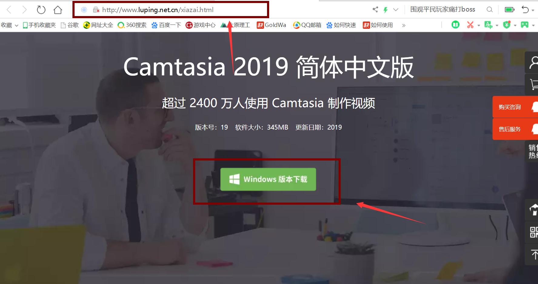 图片1:Camtasia 2019(Win系统)下载地址