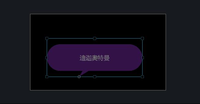 图片3:Camtasia中可以利用鼠标点击画面中的注释进行缩放、移动