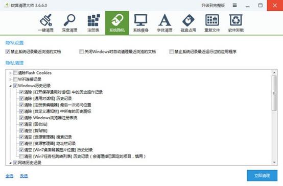 软媒魔方功能界面2