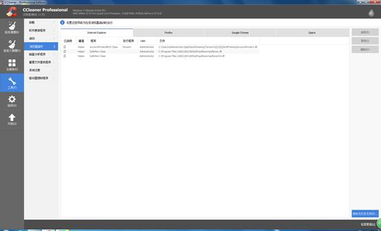 浏览器插件管理界面1