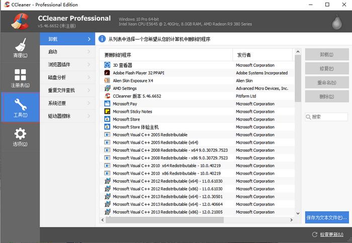 如何使用CCleaner系统优化释放磁盘空间