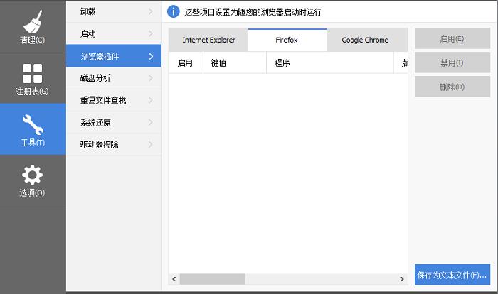 """使用CCleaner找出浏览器中""""隐藏""""的各种插件"""