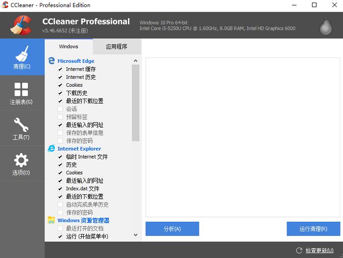 如何使用CCleaner更全面地清理下载记录