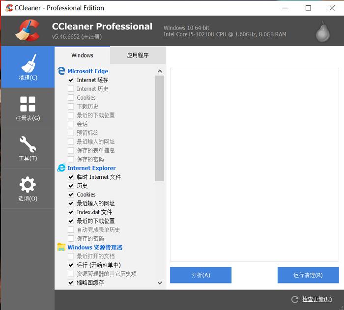 如何使用CCleaner清理常用浏览器