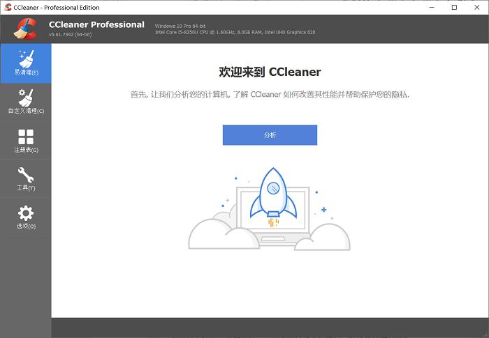解放双手!CCleaner 智能清理方案