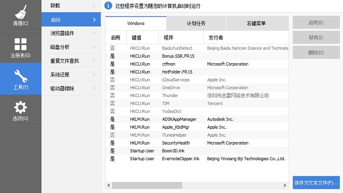 如何使用CCleaner清理右键快捷菜单的启动项
