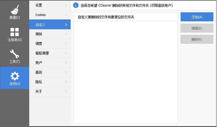 如何使用CCleaner清理文件夹中特定类型的文件