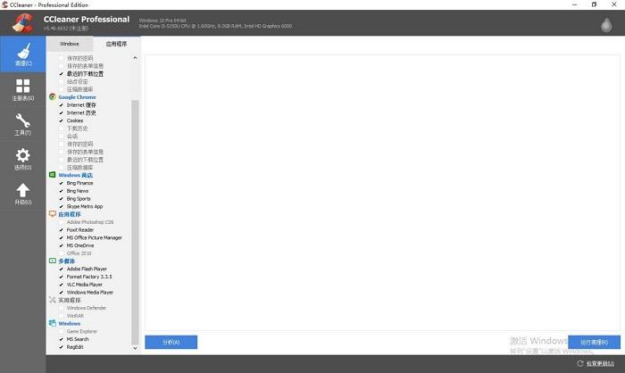 如何使用CCleaner更好地管理浏览器中储存的密码
