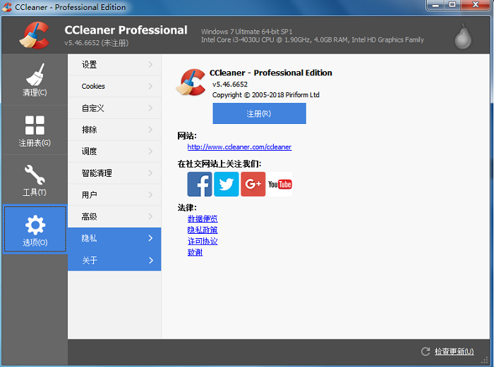 无捆绑的安全清理软件CCleaner介绍