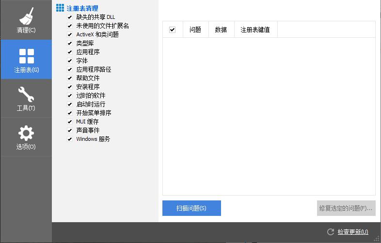 CCleaner界面