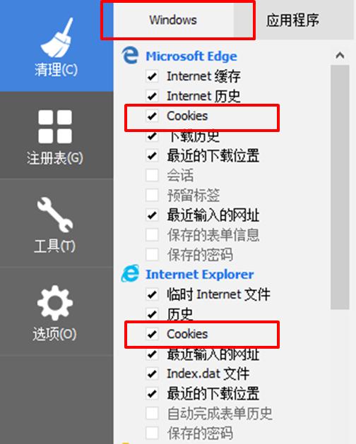 清理系统浏览器Cookies