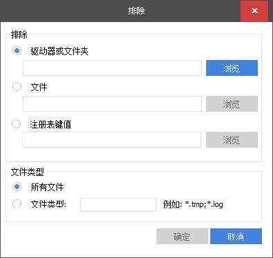 添加排除的文件或文件夹列表