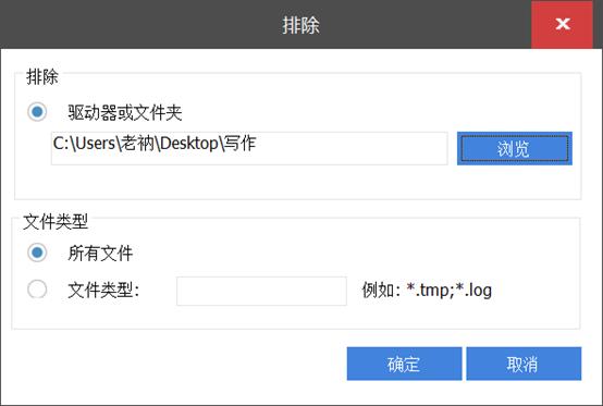 排除【驱动器或文件夹】添加项