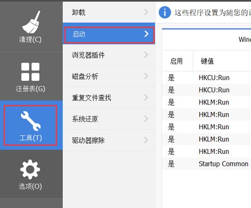 使用CCleaner管理自动启动程序