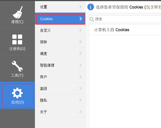使用CCleaner清理指定Cookie内容