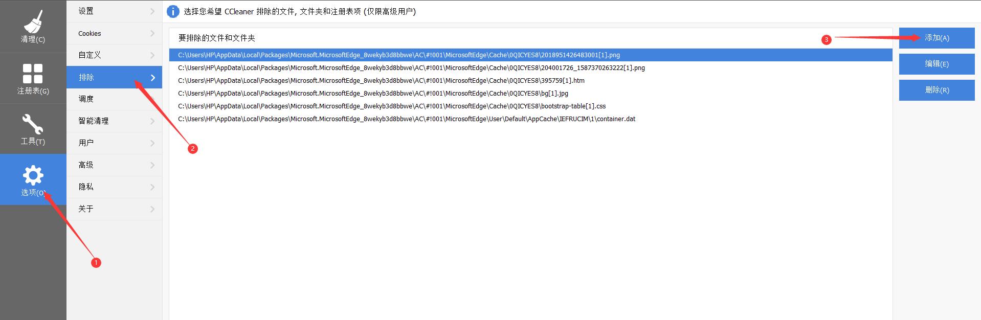 添加文件或文件夹