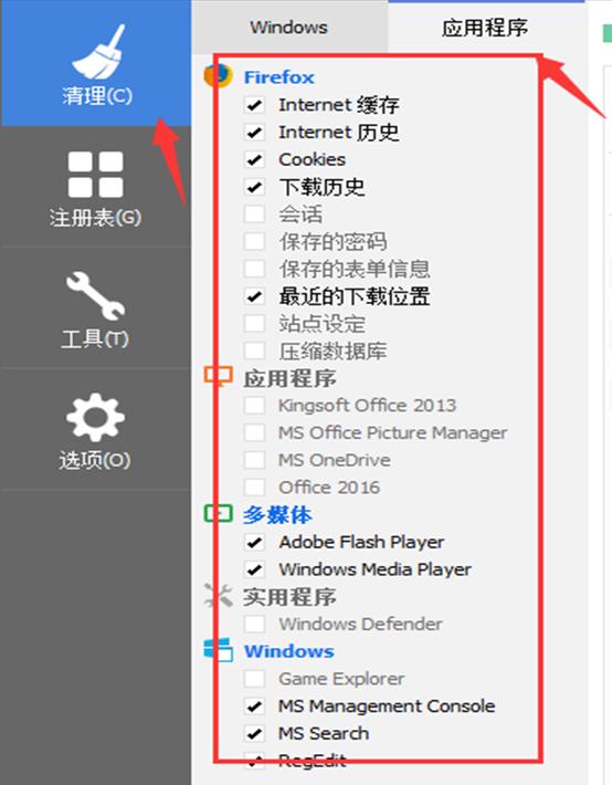 使用CCleaner高效管理应用程序