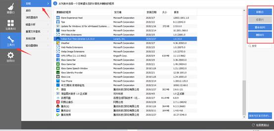 卸载应用程序界面