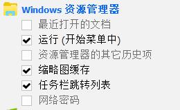 Windows资源管理器