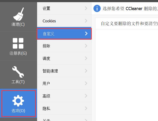 CCleaner选项菜单