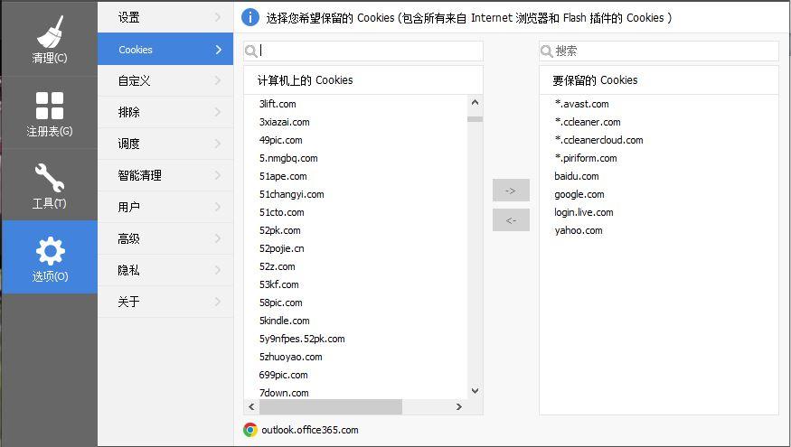 如何使用CCleaner的智能扫描Cookies功能?