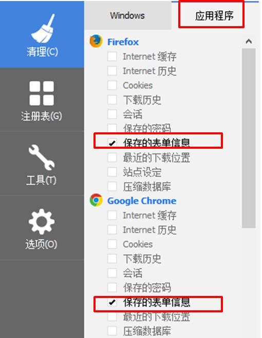 第三方浏览器表单选项