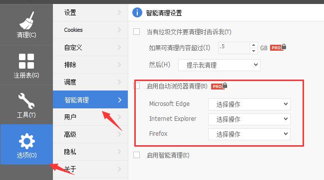 启用浏览器自动清理