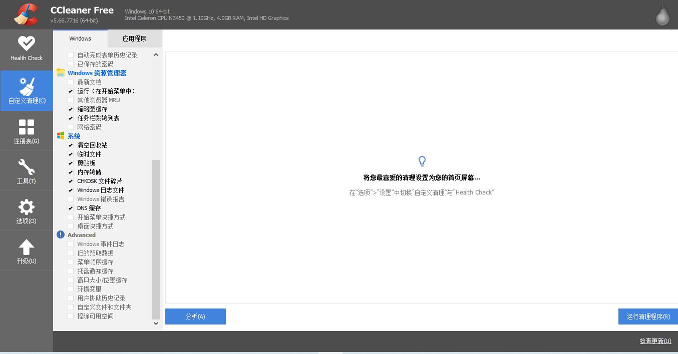 CCleaner管理文件的方法
