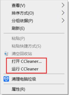 """在回收站中打开/运行CCleaner"""""""