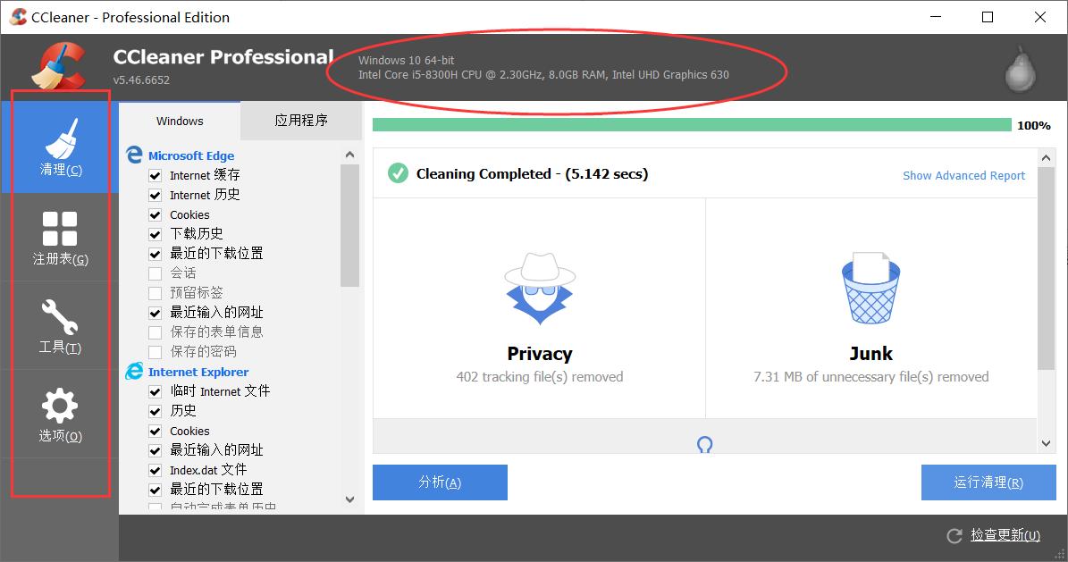 CCleaner中cookie清理功能详解