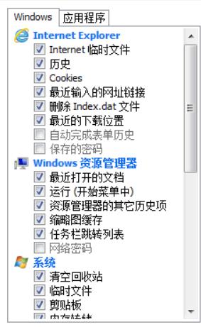 【清理】功能中的【Windows】选项卡