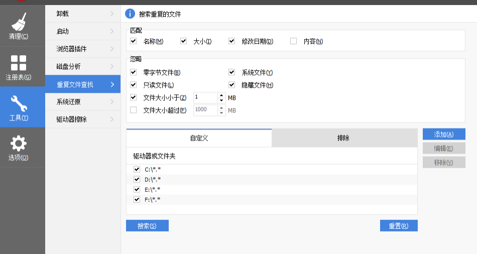 搜索重复的文件查找选项页面