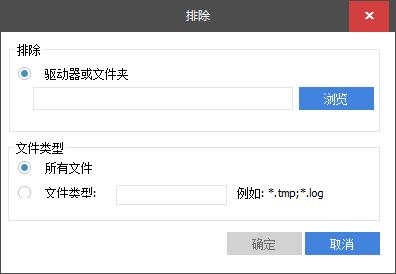 排除驱动器或文件夹