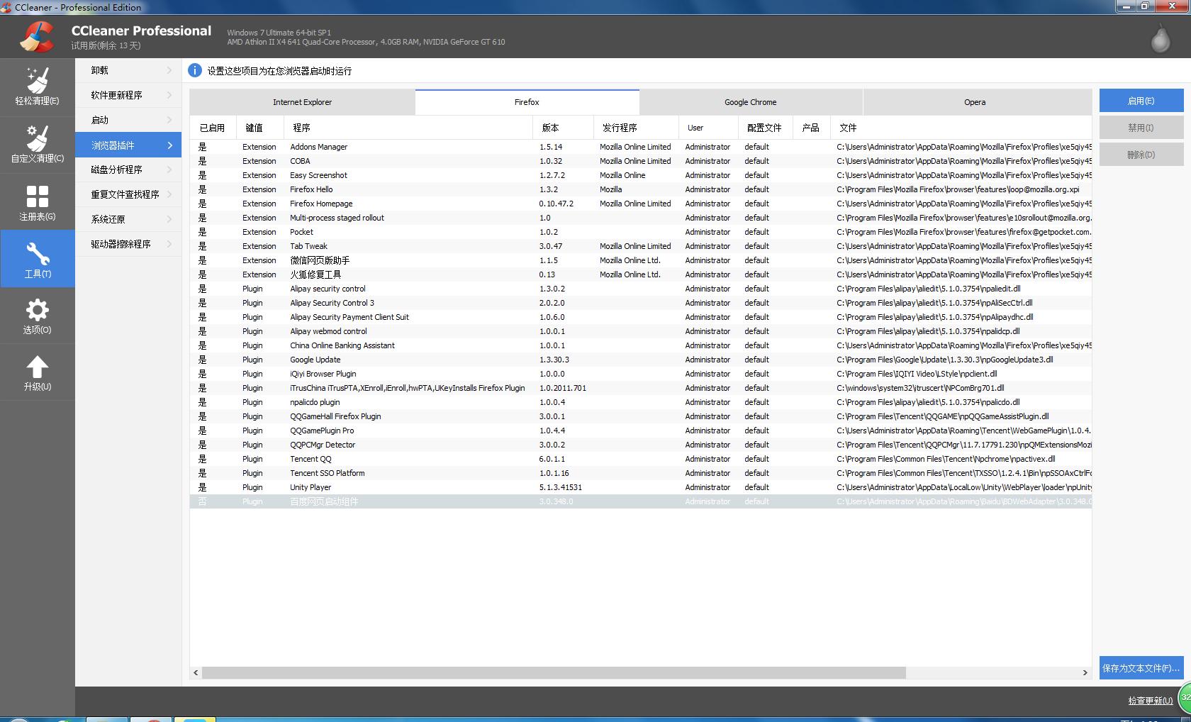 浏览器插件管理界面2