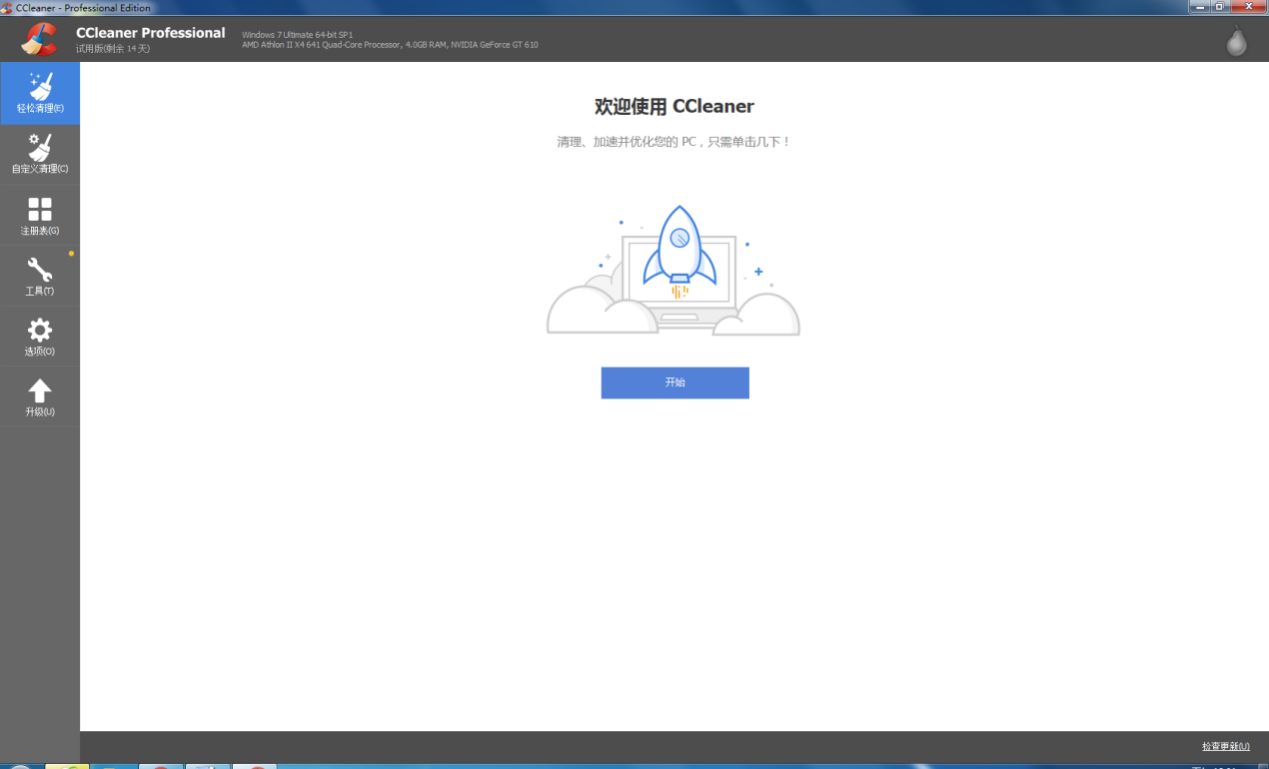 如何用CCleaner清理特定程序的垃圾文件?