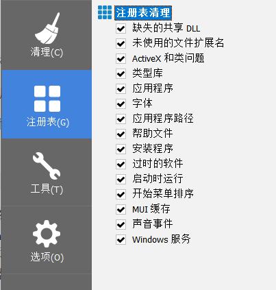 如何使用CCleaner清理注册表