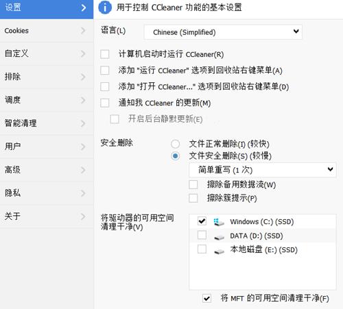 CCleaner选项窗口功能详解