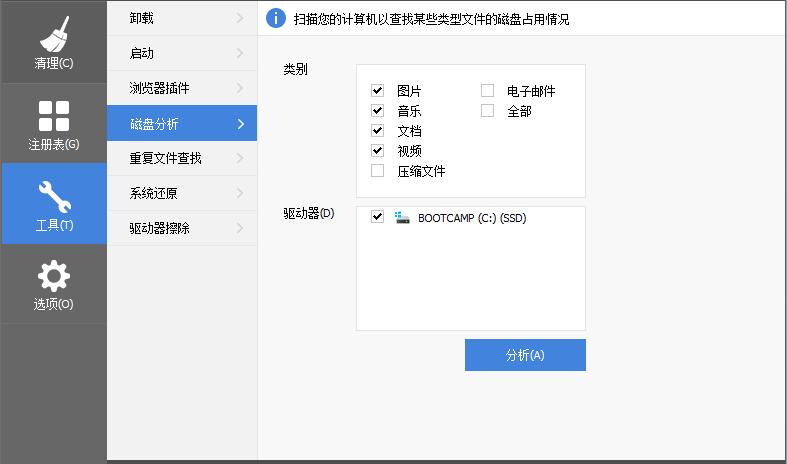 如何使用CCleaner查看电脑中哪些文件占用空间多