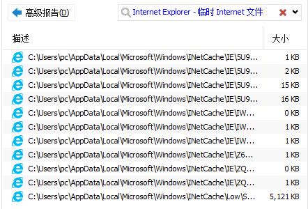 ie浏览器要删除内容详细描述界面