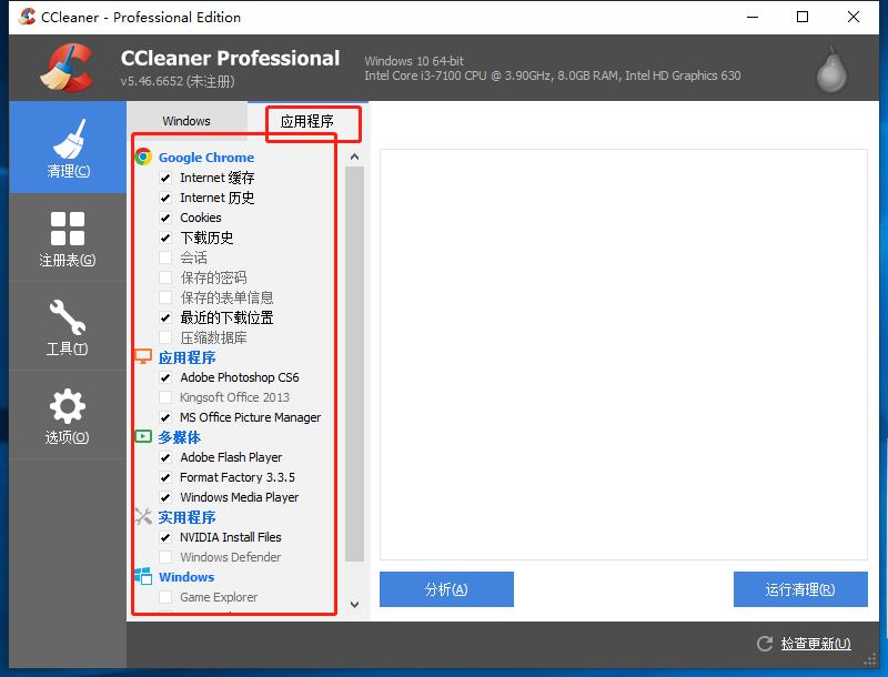 CCleaner 清理应用程序