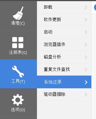 CCleaner的系统还原功能