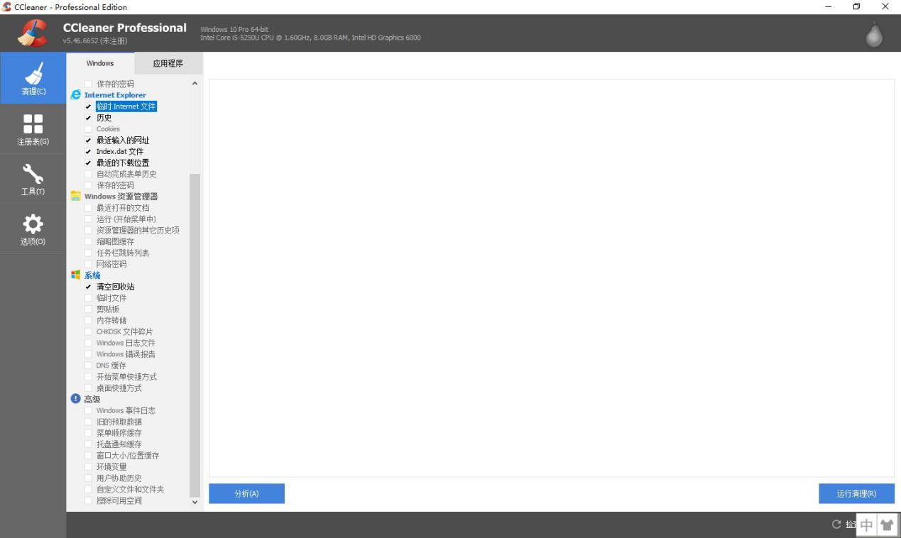 使用CCleaner前,有哪些防止误删的准备工作?
