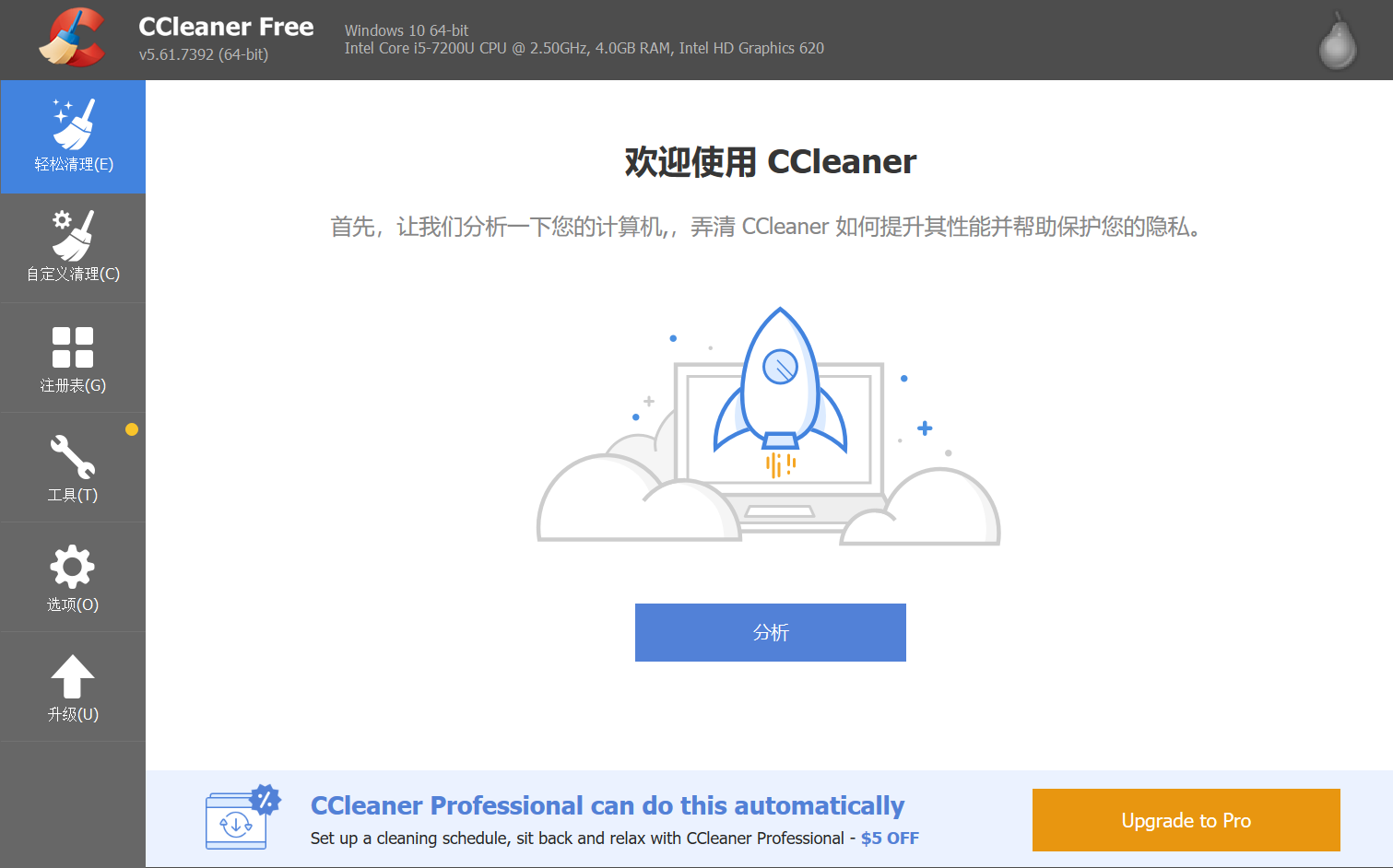 使用 CCleaner 扫描电脑并清理