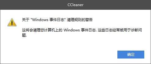 删除Windows事件日志警告