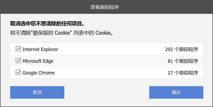 CCleaner跟踪程序扫描结果