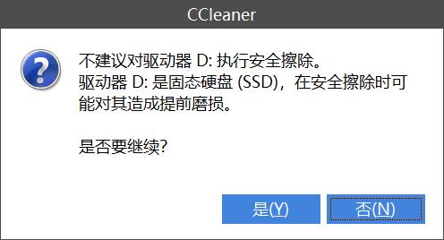 CCleaner警告对话框
