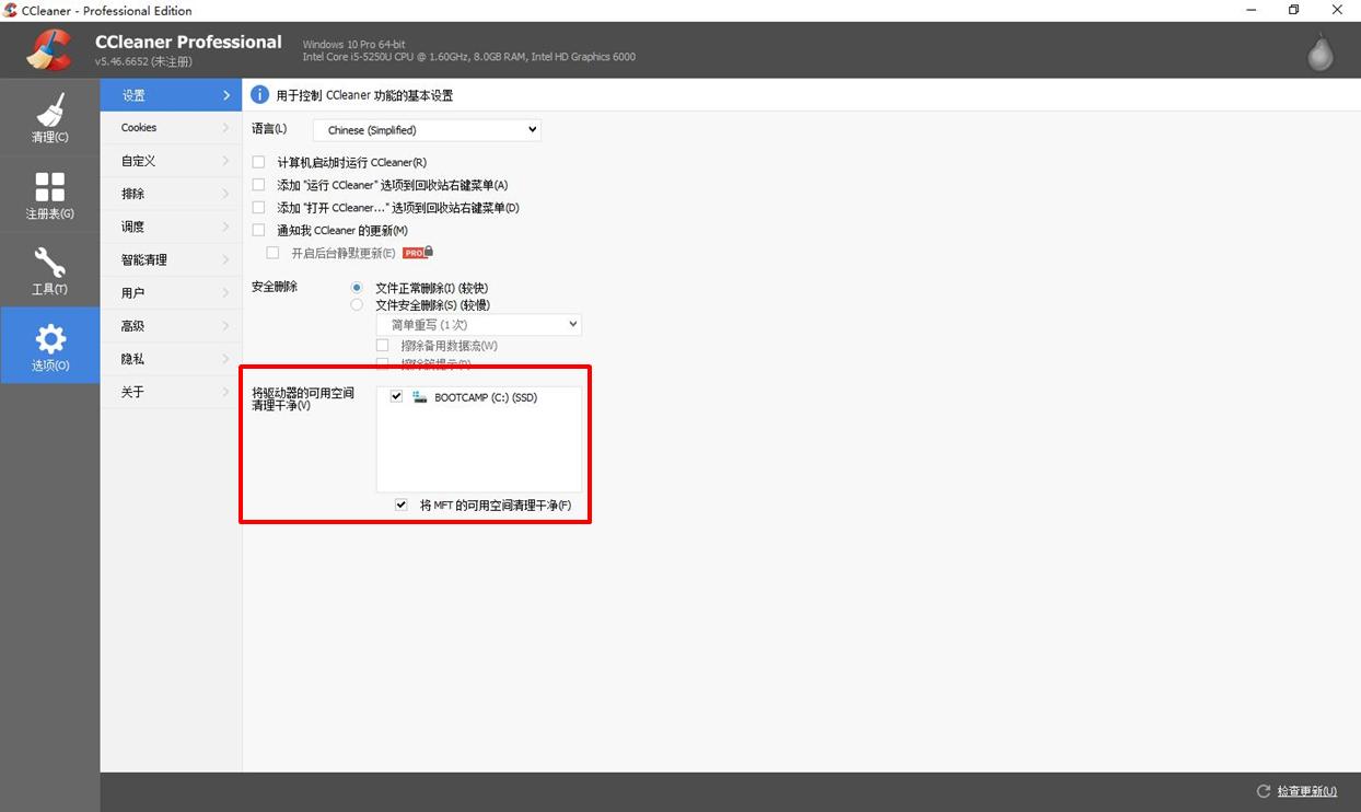 更改CCleaner设置